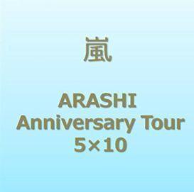 ARASHI Anniversary Tour 5×10 [DVD].JPG