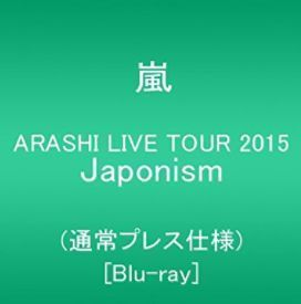 ARASHI LIVE TOUR 2015 Japonism(通常プレス仕様) [Blu-ray].JPG