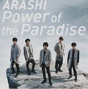Power of the Paradise(初回限定盤)(DVD付) Single, Limited Edition.JPG