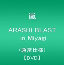 ARASHI BLAST in Miyagi(通常仕様) [DVD].JPG