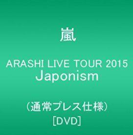 ARASHI LIVE TOUR 2015 Japonism(通常プレス仕様) [DVD].JPG