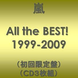 All the BEST! 1999-2009(初回限定盤)(CD3枚組).JPG