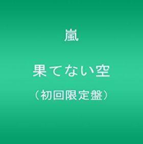 果てない空(初回限定盤)(DVD付) Single, CD+DVD.JPG