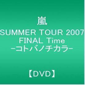 SUMMER TOUR 2007 FINAL Time-コトバノチカラ.JPG